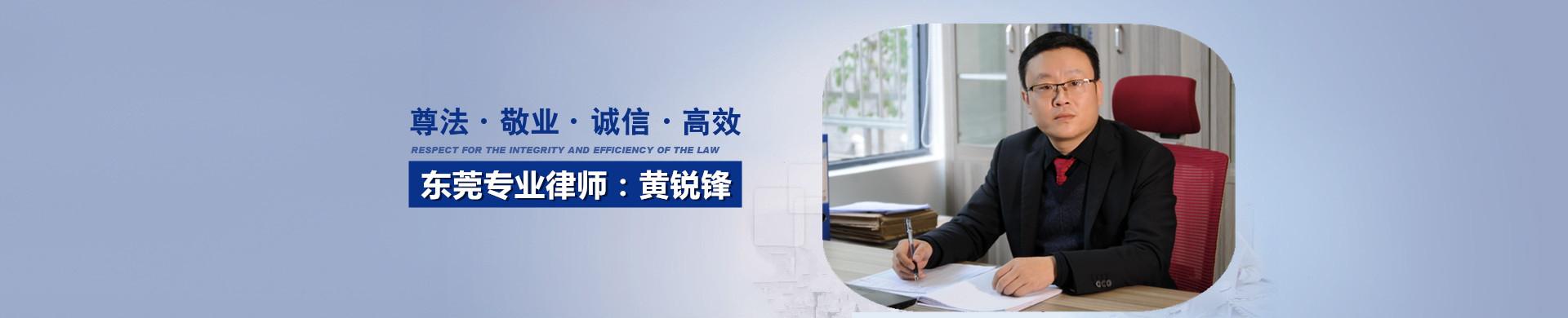 塘厦律师大图二