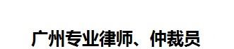 广州增城律师咨询电话