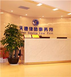 广州增城律师4