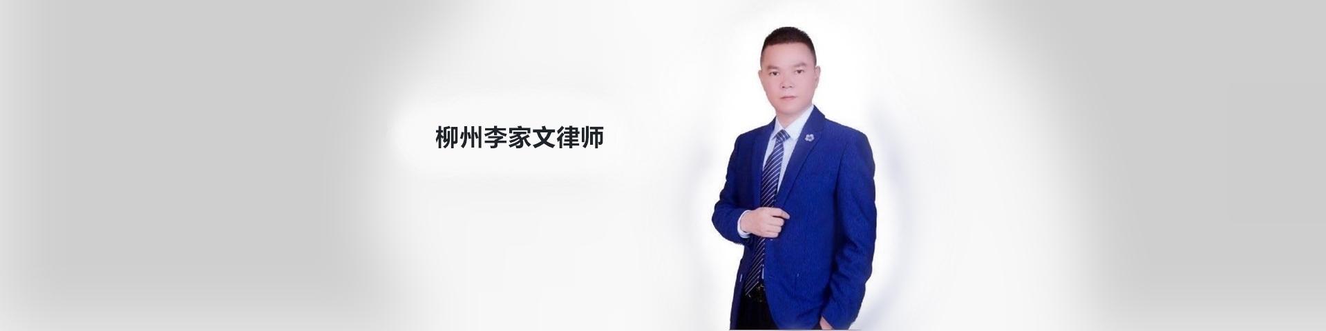 柳州离婚律师大图一